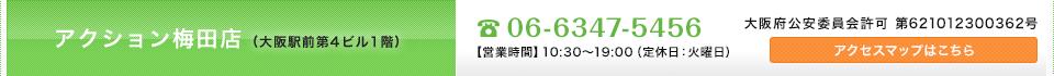 アクション梅田店(大阪駅前第4ビル1階) 06-6347-5456 大阪公安委員会許可 第621012300362 アクセスマップはこちら